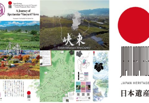日本遺産「葡萄畑が織りなす風景」公式サイト&ライブラリの公開について
